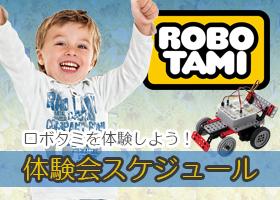 ROBOTAMI体験会スケジュール