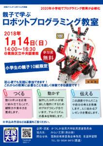【イベント】「親子で学ぶロボットプログラミング教室」