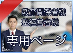 教育関係者塾経営者専用ページ